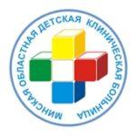 «Минская областная детская клиническая больница»